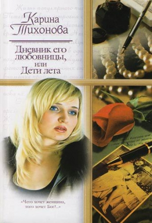 Тихонова Карина - Дневник его любовницы, или Дети лета