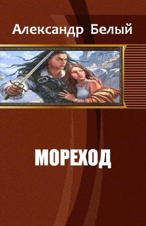 Белый Александр - Мореход (СИ)