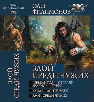 Филимонов Олег - Шевелится - стреляй! Зеленое - руби! Уходя, гасите всех! Злой среди чужих