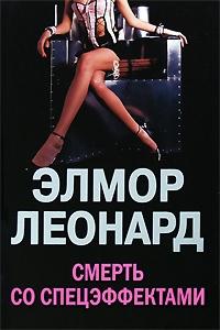Леонард Элмор - Смерть со спецэффектами
