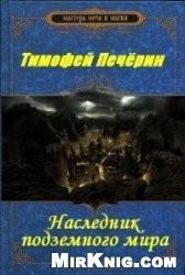 Печёрин Тимофей - Наследник подземного мира (СИ)