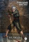 Шелег Дмитрий - Нелюдь
