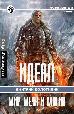 Колотилин Дмитрий - Идеал: Холодные земли (СИ)