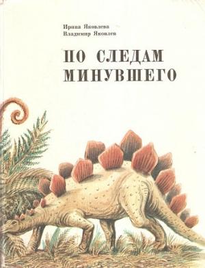 Яковлева Ирина, Яковлев Владимир - По следам минувшего