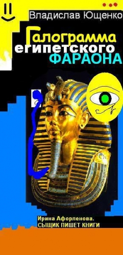 Ющенко Владислав - Галограмма египетского фараона (СИ)