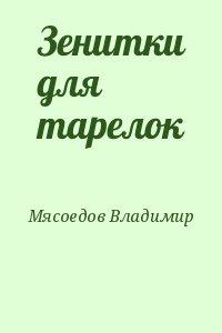 Мясоедов Владимир - Зенитки для тарелок