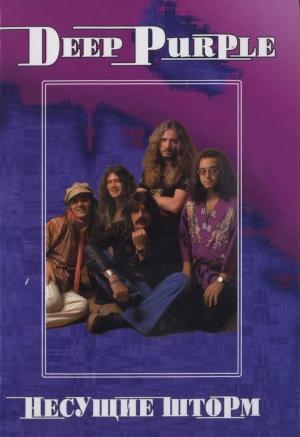Дрибущак Владимир - Deep Purple. Несущие шторм