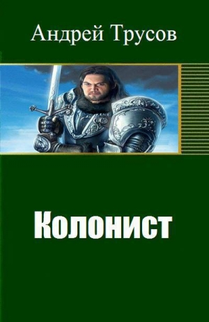 Трусов Андрей - Колонист (СИ)