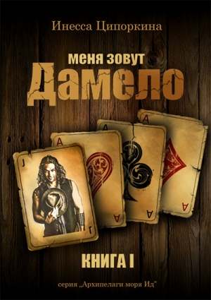 Ципоркина Инесса - Меня зовут Дамело. Книга 1