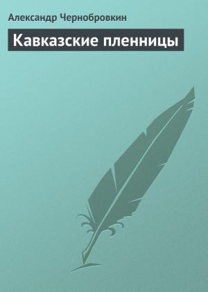 Чернобровкин Александр - Кавказские пленницы
