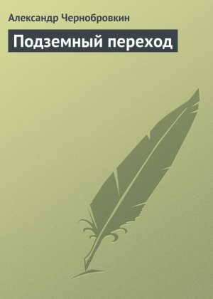 Чернобровкин Александр - Подземный переход