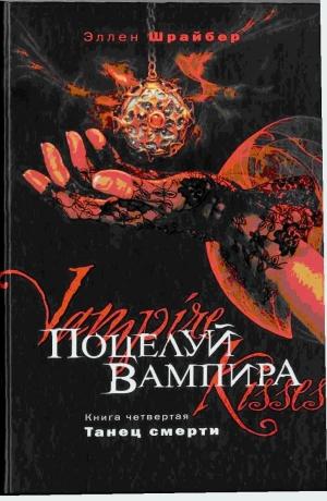 Шрайбер Эллен - Поцелуй вампира. Танец смерти