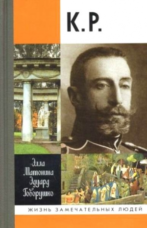 Говорушко Эдуард, Матонина Элла - К. Р.