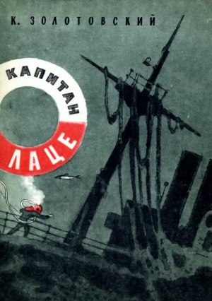 Золотовский Константин - Капитан Лаце