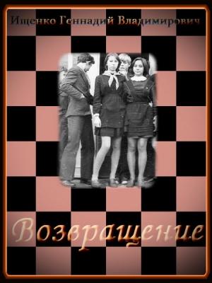 Ищенко Геннадий - Возвращение