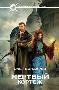 Бондарев Олег - Мертвый кортеж
