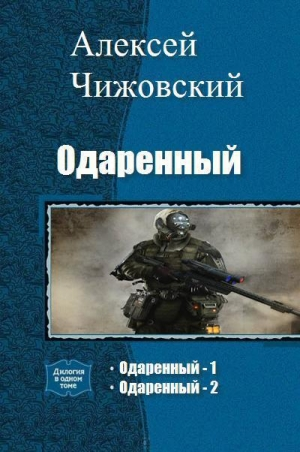 Чижовский Алексей - Одаренный (СИ)