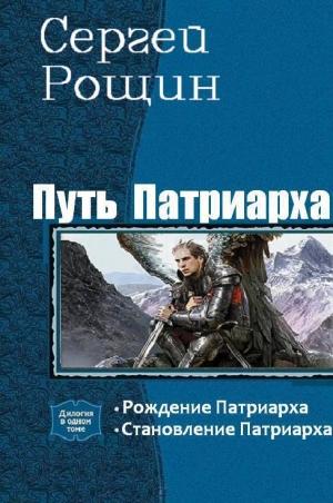 Рощин Сергей - Путь патриарха. Дилогия