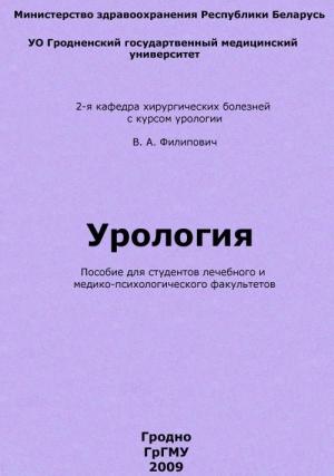 Филипович Владимир - Урология