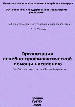 Тищенко Евгений - Организация лечебно-профилактической помощи населению