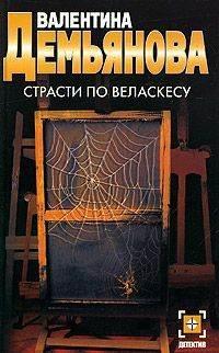 Демьянова Валентина - Страсти по Веласкесу
