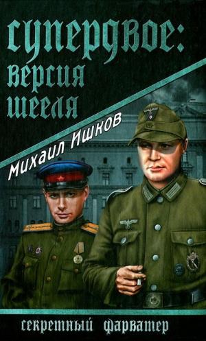 Ишков Михаил - Супердвое. Версия Шееля