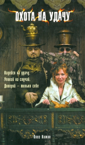 Кожин Олег - Охота на удачу