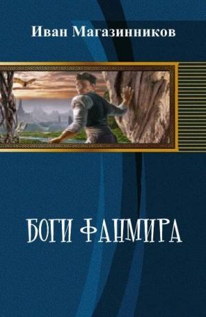 Магазинников Иван - Боги Фанмира (СИ)