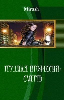 Mirash - Трудная профессия: Смерть (СИ)