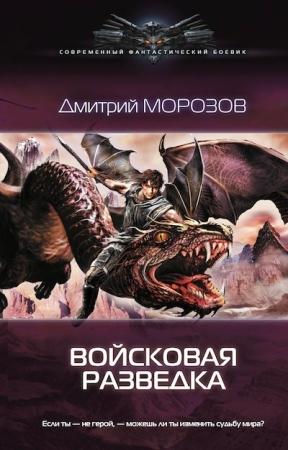 Морозов Дмитрий - Войсковая разведка