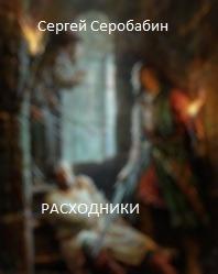 Серобабин Сергей - Расходники 1.2 (СИ)