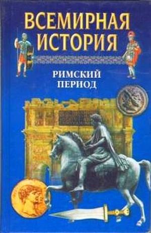 Волчек Н., Войнич И., Бадак Александр - Всемирная история. Т. 6 Римский период