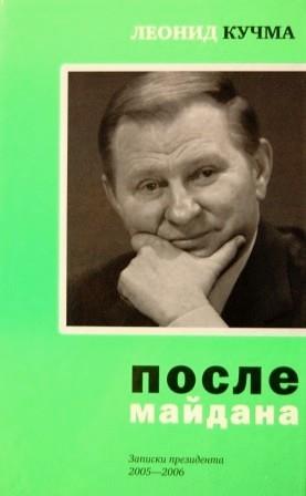 Кучма Леонид - После майдана. Записки президента. 2005-2006
