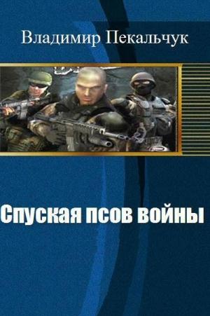 Пекальчук Владимир - Спуская псов войны(СИ)