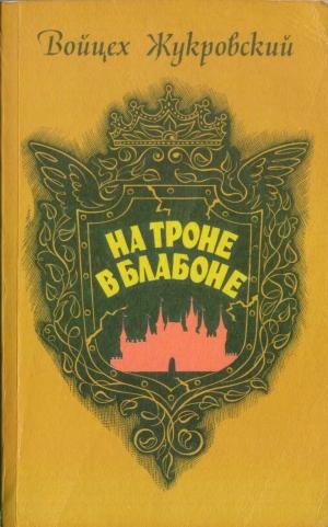 Жукровский Войцех - На троне в Блабоне