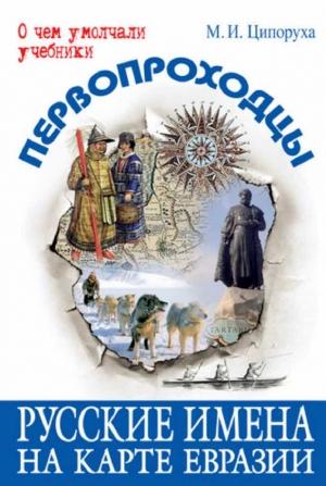 Ципоруха Михаил - Первопроходцы. Русские имена на карте Евразии