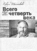Шестаков Павел - Всего четверть века