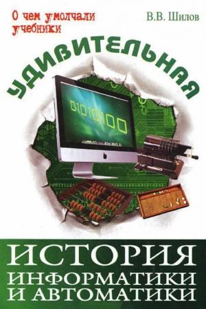Шилов Валерий - Удивительная история информатики и автоматики