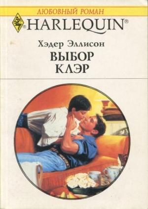 Эллисон Хэдер - Выбор Клэр