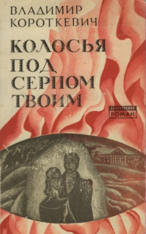 КОРОТКЕВИЧ Владимир - Колосья под серпом твоим