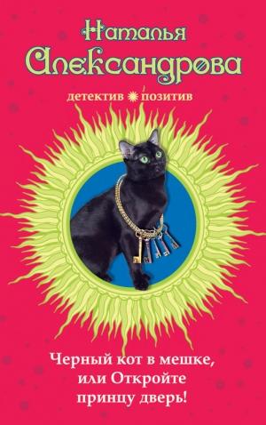 Александрова Наталья - Черный кот в мешке, или Откройте принцу дверь!