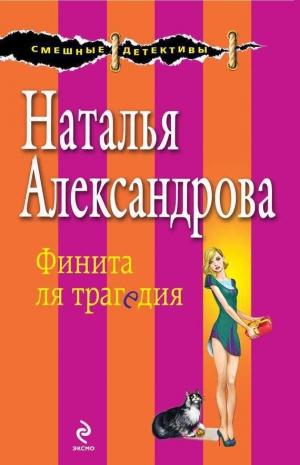 Александрова Наталья - Финита ля трагедия