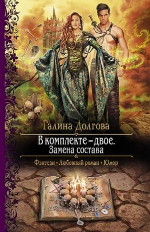 Долгова Галина - Замена состава