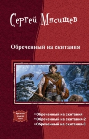 Мясищев Сергей - Обреченный на скитания. Трилогия (СИ)