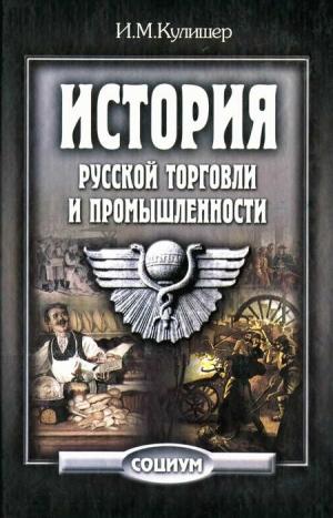 Кулишер Иосиф - История русской торговли и промышленности