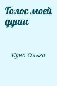 Куно Ольга - Голос моей души