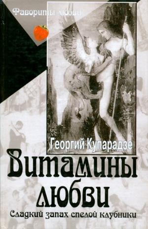 Купарадзе Георгий - Витамины любви. Сладкий запах спелой клубники