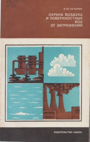 Кутырин Илья - Охрана воздуха и поверхностных вод от загрязнения