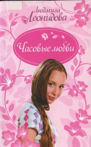 Леонидова Людмила - Часовые любви