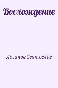 Логинов Святослав - Восхождение
